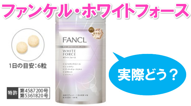 ホワイトフォースとは?ファンケル美白サプリの口コミ・シミ取り効果