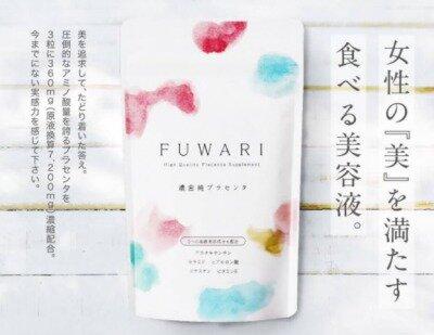 プラセンタサプリ「fuwari(ふわり)」