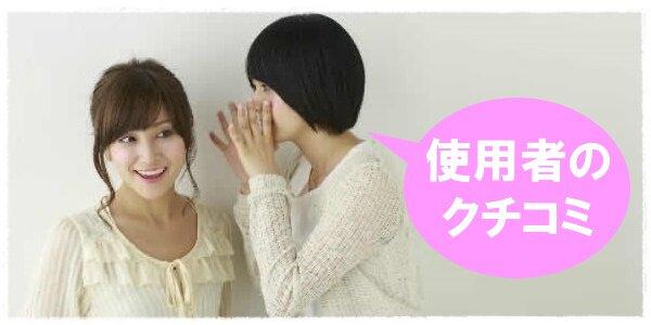 美白サプリの口コミ・評判・評価
