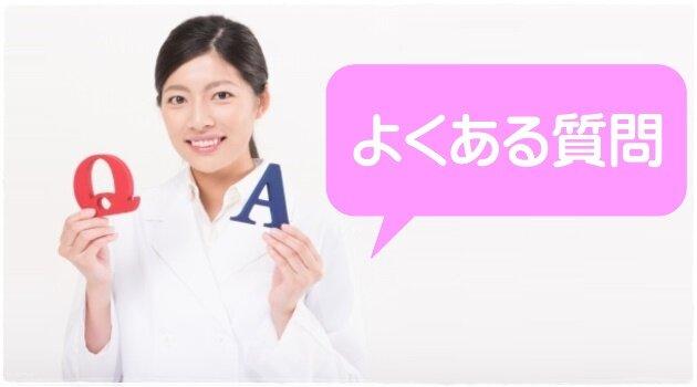 Q&A(よくある質問)