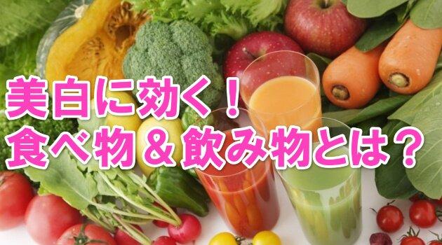 【美白に効く食べ物とは?】レシピ・飲み物・サプリも必見!